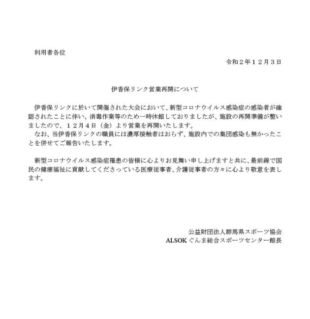 伊香保リンク営業再開のお知らせ